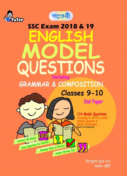 panjeree online exam 2016